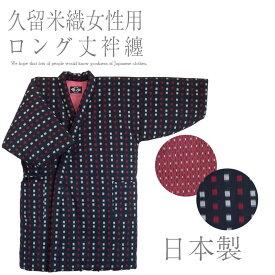 女性用手詰め中綿前合わせロング丈はんてん ドビー織<日本製久留米産>