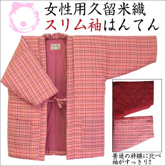 Women's slim sleeves inverting, 60th birthday celebration and Kurume pronounce, vest, vest and so on and dotera made in Japan