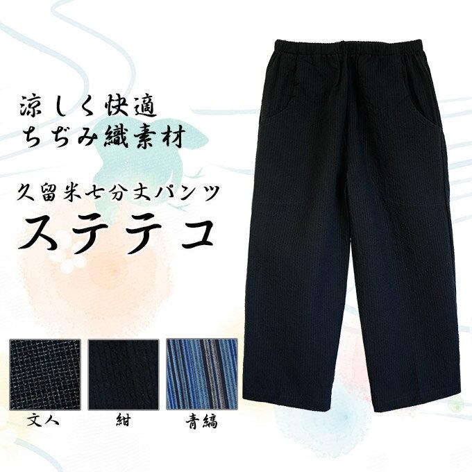 久留米ちぢみ織婦人用七分パンツ(ステテコ)日本製