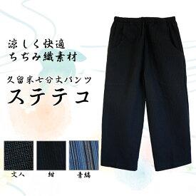 女性用7部丈パンツ ちぢみ織<日本製久留米産ステテコ>