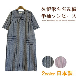 Kurume chidzimi織 one-piece, light and cool, comfortable material made in Japan 05p01yoct16
