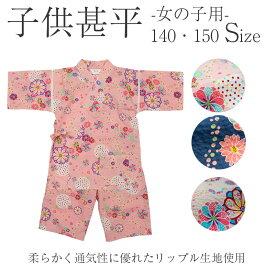 【140〜150サイズ】子ども用甚平 花柄リップル生地<日本製久留米産>