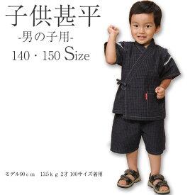 【140〜150サイズ】子ども用甚平 ちぢみ織文人柄<日本製久留米産>