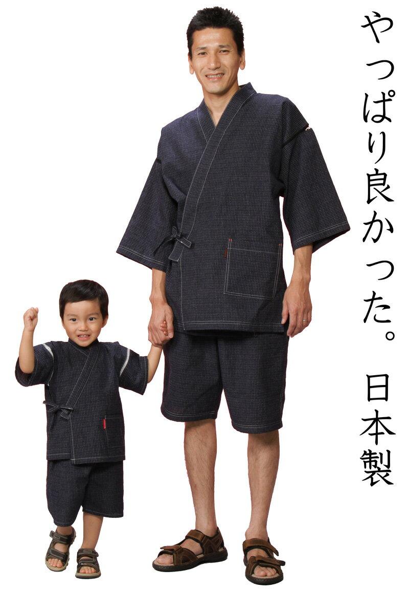 品質本位!【日本製】熟練の職人が丁寧に作り上げた、純国産の甚平。贈り物にも最適です。父の日【送料無料・ギフト対応】日本製 花火大会 なつまつり