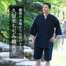 甚平 ちぢみ織 日本製 久留米産 送料無料 父の日 ギフト プレゼント