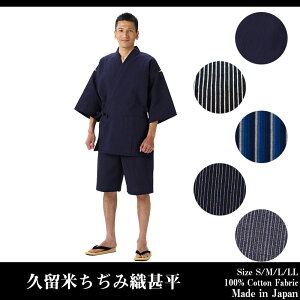 品質本位!【日本製・送料無料】全て日本で生産した純国産...