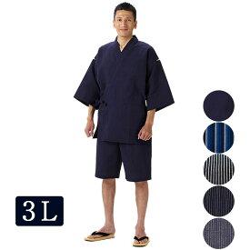 【大きいサイズ3L】甚平 ちぢみ織<日本製久留米産> 父の日 ギフト プレゼント