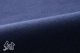 紬織(紺・黒・青) 綿100%生地 幅150cm<日本製久留米産>