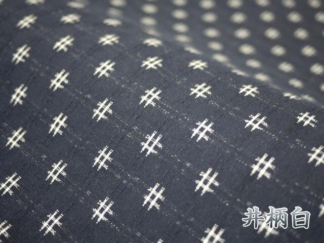 久留米織木綿生地★井柄★和生地 裏表あり★手芸・裁縫日本製