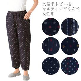 【もれなくポイント5倍】女性用キルティングもんぺ ドビー織<日本製久留米産>