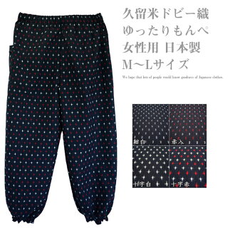 Loose monpe, mompe, モンスラ, salad and Kurume woven, gardening, vegetable garden and farm work made in Japan fs3gm.