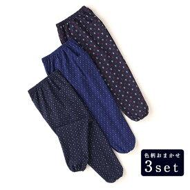 【色柄おまかせ3本セット】女性用リラックスフィットもんぺ ドビー織<日本製久留米産>