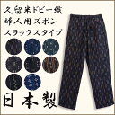 【ゆうパケットOK】★久留米ドビー織婦人用ズボン・スラックス 日本製