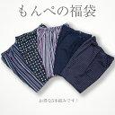 もんぺ5本組みセット・色柄おまかせ福袋セット<日本製久留米産>送料無料