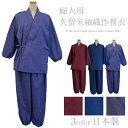 綿の郷 婦人用久留米紬織作務衣・日本製 母の日 敬老の日