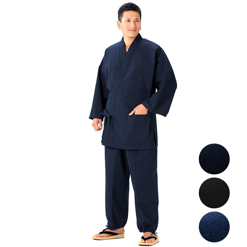 作務衣 紬織<日本製久留米産>