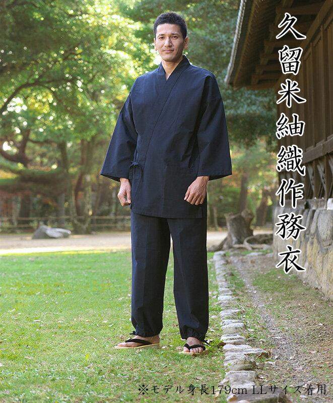 作務衣・さむえ・サムイ・敬老の日・父の日・還暦祝い・久留米絣調・久留米織日本製 敬老の日