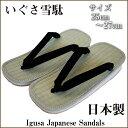 【25cm 27cm】日本製いぐさ草履 男性用雪駄 作務衣甚平のセットに 父の日 ギフト 誕生日 敬老の日