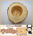 エサを食べる時の足場や下にもぐって休憩、隠れ家になります◆えさ皿ホダ木・1個穴◆(クワガタ・カブトムシ用ゼリー…