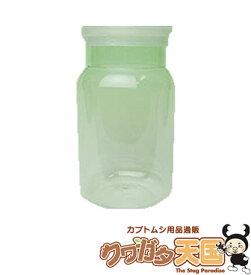プレミアムクリアボトル容器(空容器)PCB-1100
