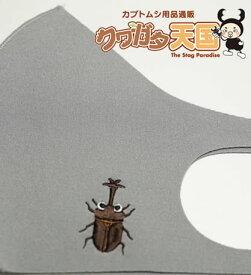 マスク 大人用サイズM カブトムシ 色:グレー ※サイズ縦12.5cm 横17.5cm アイスシルクコットンマスク