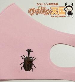 マスク 大人用サイズM カブトムシ 色:ピンク ※サイズ縦12.5cm 横17.5cm アイスシルクコットンマスク