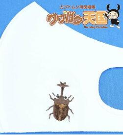 マスク 子供用 カブトムシ 色:ホワイト ※サイズ縦11.5cm 横14.5cm アイスシルクコットンマスク