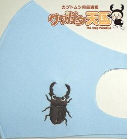 マスク 大人用サイズM クワガタムシ 色:ブルー ※サイズ縦12.5cm 横17.5cm アイスシルクコットンマスク