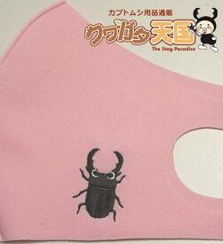 マスク 大人用サイズM クワガタムシ 色:ピンク ※サイズ縦12.5cm 横17.5cm アイスシルクコットンマスク