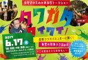 クワガタワイワイVOL.3イベントチケット【大人】 ◆2017年6月17日(土)12:00〜14:30東京カルチャーカルチャー(渋谷)