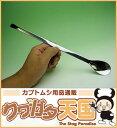 幼虫(くわがた、かぶと虫)の掘り出しににはこれしかない!使えば使うほど便利な◆カブトムシ・クワガタムシ 幼虫用ロングスプーン300mm