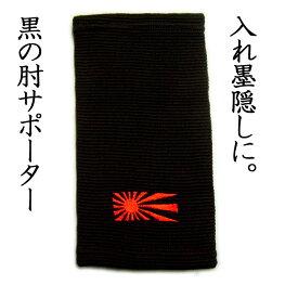 サポーター 肘 2本 アームカバー 日章 刺繍 オラオラ 悪羅悪羅 系 soul japan 刺青 タトゥ 墨 隠し 旭日旗