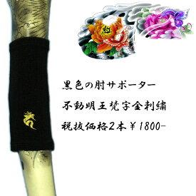 サポーター 肘 2本 アームカバー 不動明王 刺繍 オラオラ 悪羅悪羅 系 soul japan 刺青 タトゥ 墨 隠し 梵字 サポーター