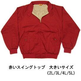 赤い スイングトップ 大きいサイズ S M L 2L LL XL [名入れ刺繍可] 無地 バラクータ G9(赤 スイングトップ ジャンパー ブルゾン ジャケット)チームオーダーカフェレーサー (湘爆)