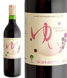 720mlゆい 赤 やや甘口 ワイン くずまきワイン 日本ワイン 岩手 飲みやすい 人気 誕生日 お祝い プレゼント ギフト 贈り物 宅飲み お中元