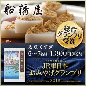 船橋屋 元祖くず餅特箱(60切/6〜7名様用) 【 く...