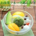 【季節限定】お抹茶フルーツあんみつ(お届け期間:5/15〜7/8)【冷蔵品】