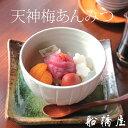【季節限定】天神梅あんみつ(お届け期間:2/3〜2/28) 【冷蔵品】