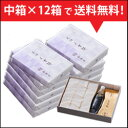 船橋屋 元祖くず餅中箱(36切/2〜3名様用)×12箱 【送料無料】※こちらの商品はおまとめ買い専用の商品です。数量を…