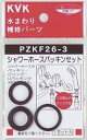 【PZKF26−3】KVKバス用シャワーホースパッキンセット
