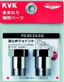【PZ402ASS】逆止弁アダプターセット(2個入り)・壁付用