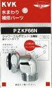 【PZKF66N】シャワーエルボセット(ナットタイプ)