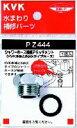 【PZ444】シャワーアタッチメント <KVK本体にINAX製シャワーが取り付けられる>