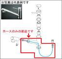 【Z415292】シャワーホースセット