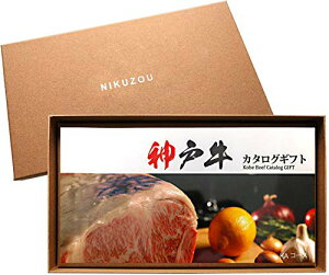 [肉贈] [ ギフト 肉] 神戸牛 カタログギフト 1万円 KAコース【茶】| A5 A4 限定 すき焼き 焼肉 ステーキ しゃぶしゃぶ ランチ 選べる