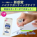 Magico 1枚切り 安全 カッター ハイテクカッティングナイフ シールのはくり紙 レターオープナー テーピングテープ 日本製