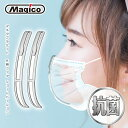 マスクインナーフレーム マスクフレーム マスクブラケット 片側フック 息苦しくない 抗菌 日本製 2個セット 100円 ペ…