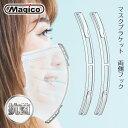 マスクインナーフレーム マスクフレーム マスクブラケット 両側フック 日本製 息がしやすい メイク崩れ防止 簡単装着 …