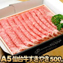 A5 仙台牛 すき焼き 肉 お肉 ギフト 500g | 最高級 ギフト ブランド牛 国産 和牛 すき焼き肉 すきやき 牛肉 お歳暮 お…