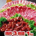焼肉セット 1kg | 国産牛 豚カルビ 牛 ハラミ | 送料無料 | 国産 焼き肉 詰め合わせ BBQ バーベキュー 牛肉 ( カルビ /肩ロース) お歳暮 お年賀 ギフト 内祝 御祝 冷凍 グルメ